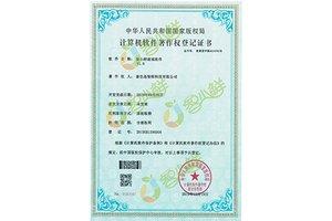 智小鲜商城计算机软件著作权登记证书