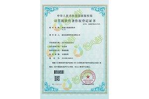 果蔬小栈商家计算机软件著作权登记证书