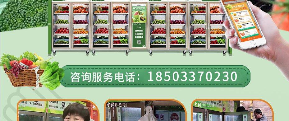 共享果蔬店网页_02
