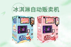 冰淇淋自动贩卖机