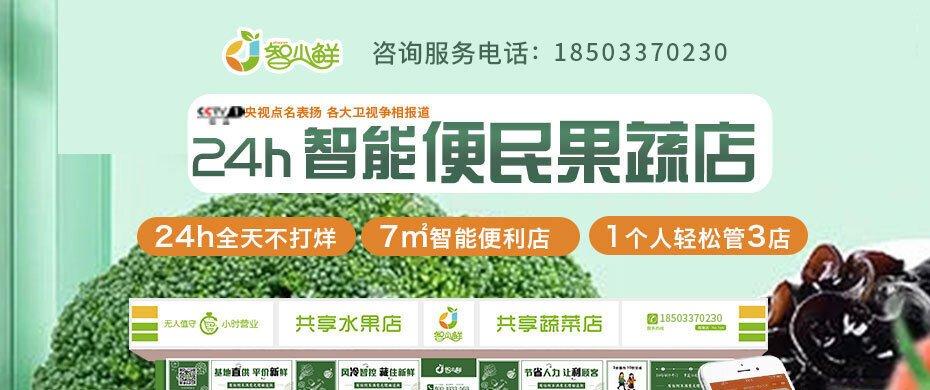 共享果蔬店网页_04_01